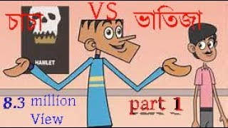 Bangla New Funny Jokes চাচা VS ভাতিজা Part-1 | New Bangla Funny Jokes Video 2018