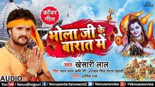 Download Lagu #Khesari Lal Yadav का सबसे हिट Kanwar Geet | Bhola Ji Ke Barat Mein | Latest Bhojpuri Bol Bam Song Gratis STAFABAND