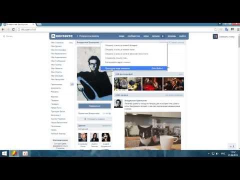Как сделать потвержденную страницу ВКонтакте.