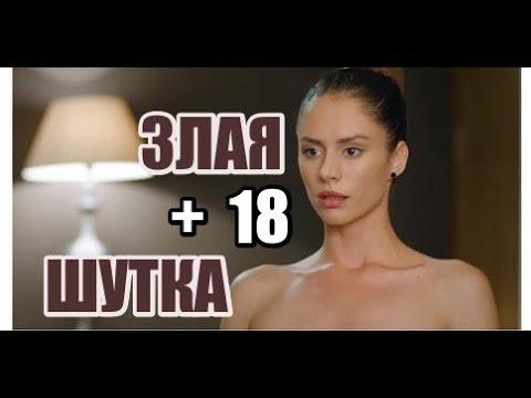 НОВЫЕ ФИЛЬМЫ 2017 ЗЛАЯ ШУТКА РОМАНТИКА ЛУЧШИЙ ФИЛЬМ РУССКИЙ 2017 18 +