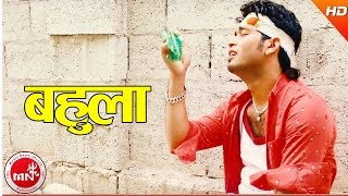 New Nepali Cover Song | Bahula - Rameshraj Bhattarai | Ft.Ajay/Soyeta/Keshab & Jhabindra | R Audio