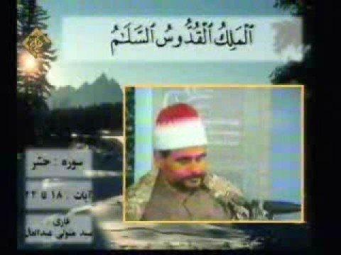 Sheikh Seyyid Mutevelli - Iran - Surah Hashr