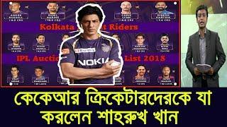 জমেছে খেলা! KKR-এর ক্রিকেটারদের হাত ভরিয়ে দিলেন শাহরুখ খান / Sports News BD