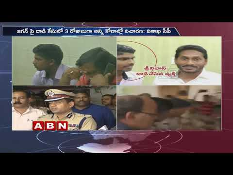 Visakha CP speaks to Media after accused Srinivas 1st day investigation | YS Jagan attack Issue