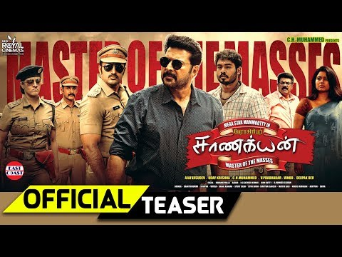 Chanakyan | Tamil Movie | Official Teaser | Mammootty | Unni Mukundan | Gokul Suresh