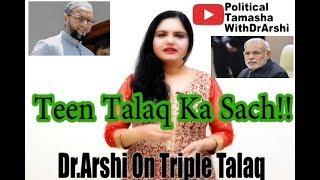 Truth behind the 'Triple Talaq' Drama