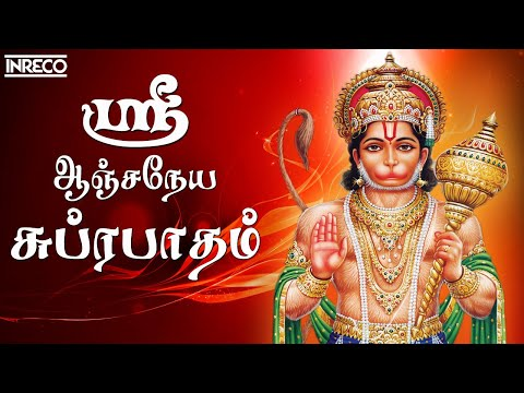 Sri Anjaneya Suprabhatham - Hanuman Devotional video