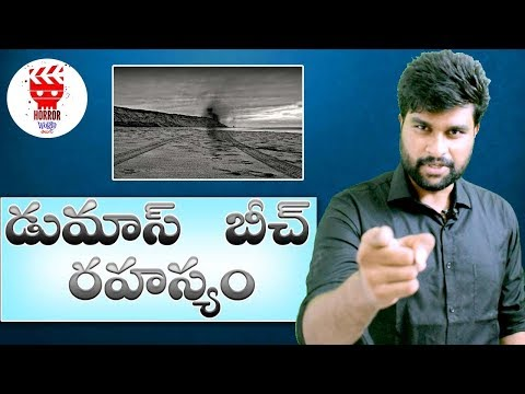 DUMAS BEACH MYSTERY | MYSTERY PLACES IN INDIA | HORROR WORLD TELUGU 2018 |