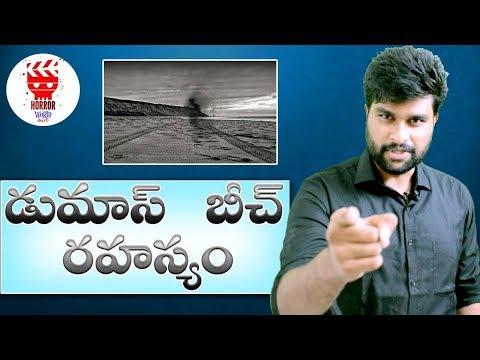 DUMAS BEACH MYSTERY | MYSTERY PLACES IN INDIA | HORROR WORLD TELUGU 2018 |