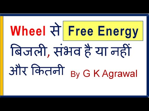 Free energy from wheel बिजली कैसे कितनी fact, concept in Hindi thumbnail