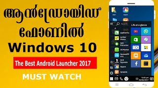 The Best Android Launcher 2017 (ANDROID ഇല് വിന്ഡോസ് 10 ഇന്സ്റ്റോള് ചെയ്യാം)