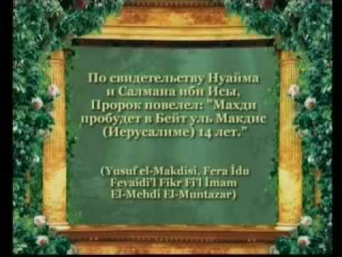 Появление Махди