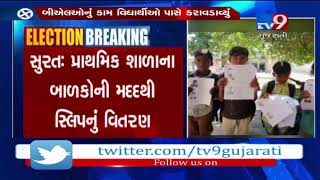 Surat: BLO assigns primary school students the task to distribute voting slips -Tv9