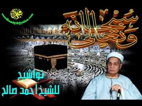 يا منعما   الشيخ احمد صالح تواشيح دينية بنى سويف 1982 thumbnail