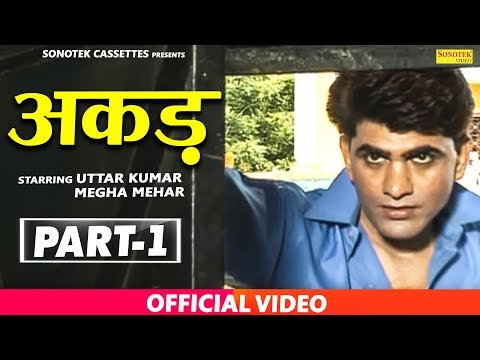AKAD Full Movie HD Part 1 - Dehati Film - Uttar Kumar - Haryanvi...