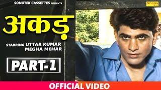 HD AKAD Part 1 || अकड़ || Uttar Kumar, Megha Mehar || Hindi Full Movies