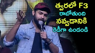 Varun Tej Revealed Upcoming F3 Movie Story | Varun Tej Speech At F2 Succes Meet | Top Telugu Media