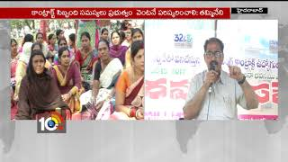 Tammineni Veerabadram Supprots to OU Cotract Employees Strike - Hyderabad  - netivaarthalu.com