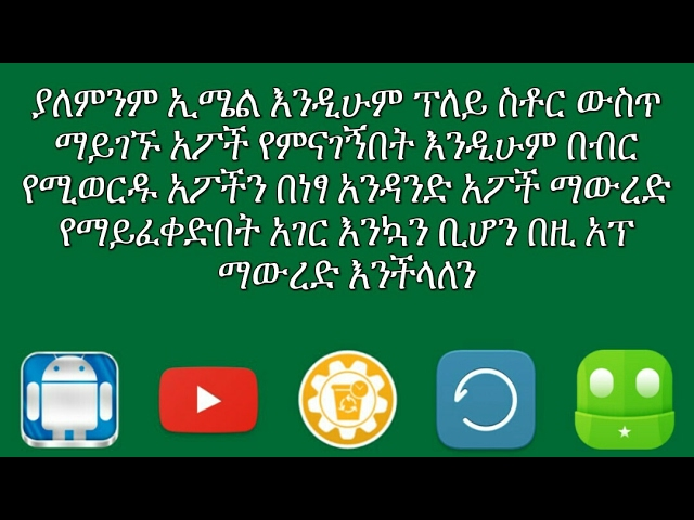 [Amharic]How to install incompatible apps or region-restricted apps on Android ...
