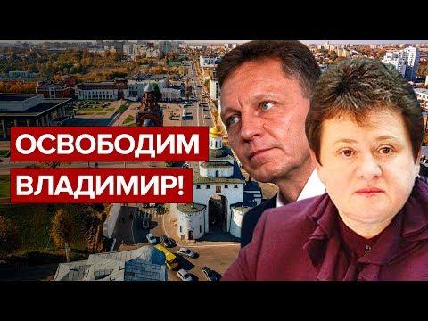 Обращение Максима Шевченко к владимирцам