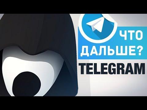Ху##ые последствия блокировки Telegram ...