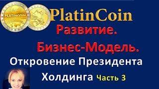 PlatinCoin. Развитие. Бизнес-Модель Платинкоин. Откровения Президента Холдинга Часть 3.