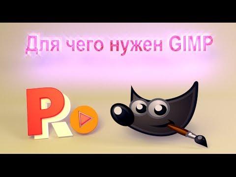 Для чего нужен графический редактор GIMP