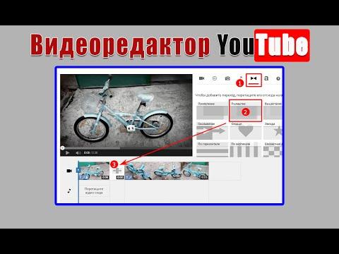 Видеоредактор YouTube - как создать видеоролик