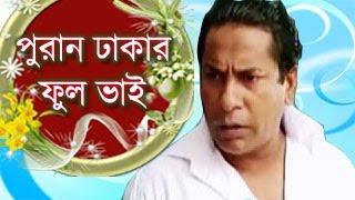 Bangla Funny Natok - Puran Dhakar Full Vai (পুরান ঢাকার ফুল ভাই) - Mosharraf Karim
