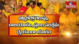 CM KCR to Perform Raja Shyamala Chandi Homam At Erravalli | hmtv