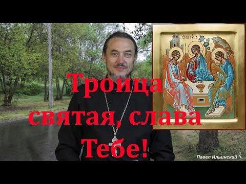 Праздник Пресвятой Троицы. Смысл праздника.