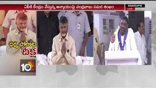 Leaders Speeches In CM Dharma Porata Diksha | indira Gandhi Municipal Stadium