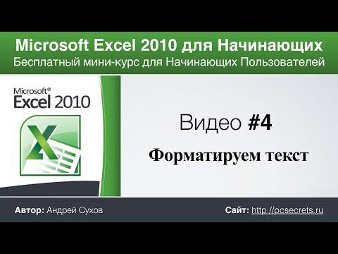 Microsoft Excel для Начинающих (Часть 4)