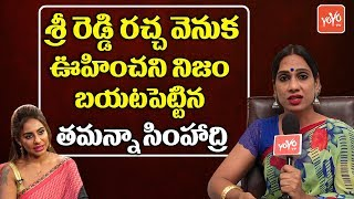 Transgender Tamanna Shocking Revelation About Sri Reddy Pawan Kalyan Controversy