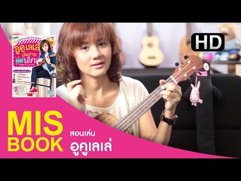 MISbook อูคูเลเล่เล่นง่ายสำหรับเด็ก สอนเล่นเพลงหนูมาลี 3 3 Sample HD
