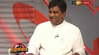 Ilakkaya Sirasa TV 26th August 2019