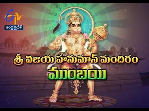 Teerthayatra - Sri Vijay Hanuman Mandir, Mumbai  - 31st May 2016 - తీర్థయాత్ర – Full Episode