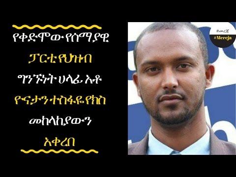 ETHIOPIA -Semayawe Party Public Relation Yonatan Tesfaye