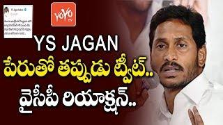 YS Jagan Fake Tweet About CM KCR | Telangana Intermediate Results Issue