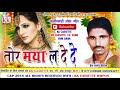 प्रेमआनंद चौहान Cg Song Tor Maya La De De Prem Anand Chauhan New Chhatttisgarhi Geet Video 2018