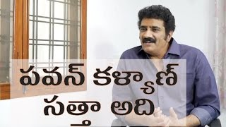 Rao Ramesh Special Interview for the success of Pawan Kalyan's Katamarayudu Movie || Sruthi Hassan
