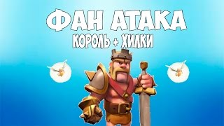 Clash of Clans | Фан атака: король + хилки