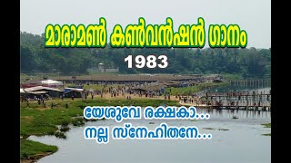 MARAMON CONVENTION SONG 1980 ( EN YESUVE RAKSHAKA.... NALLA SNEHITHAN NEE. Good Song.