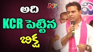 Minister KTR Election Campaigning In Sircilla Rajanna District | Slams Uttam and L Ramana | NTV