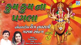 Kum Kum Na Pagla Padya Chaitra Navratri Special | NONSTOP | Superhit Gujarati Garba Songs | Part 7
