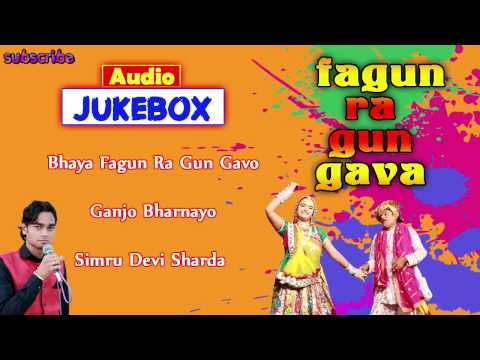 Latest Rajasthani 2015 Holi Songs fagun Ra Gun Gava | Audio Jukebox | Marwadi New Fagan Dance Song video