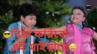 বিয়া করিবো এই মাইয়ারে । bea koribo ai maiyare । bangla hit song