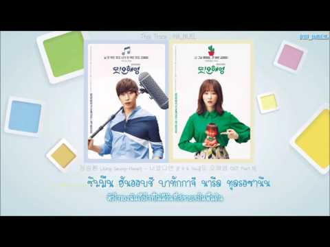 [THAISUB]JUNG SEUNG HWAN – IF IT WAS YOU (너였으면) [OH HAE YOUNG AGAIN OST Part 5]