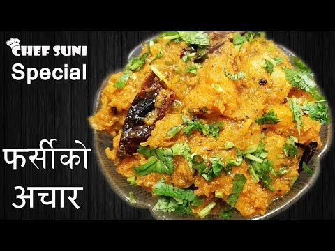 फर्सीको अचार || Pumpkin Pickle by Chef Suni || Unique Nepali Pickle Recipes