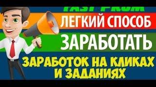 Seo Last-зарабаток без вложений 1000 рублей в день Реально!!!!